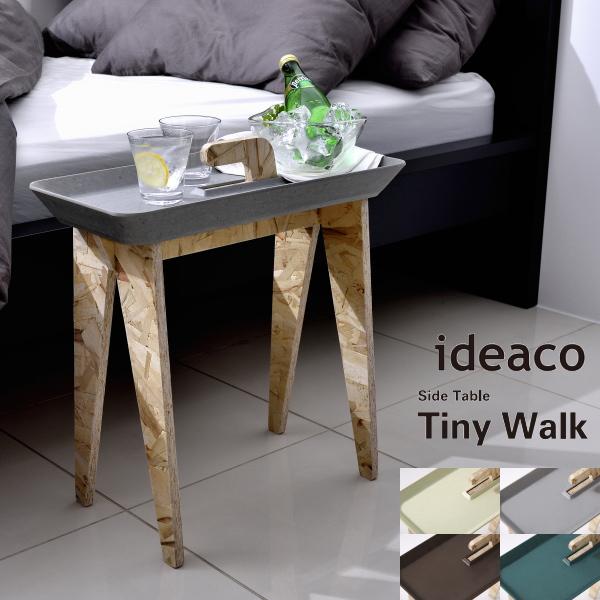 ideaco イデアコ スライドテーブル Side Table タイニーウォーク / Tiny Walk 収納 トレイ(送料無料) 10倍 新生活 人気 引っ越し プレゼント