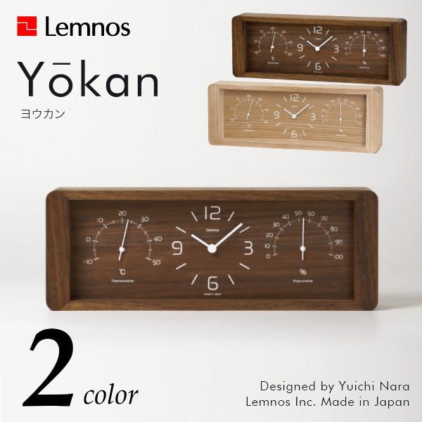 Lemnos タカタレムノス Yokan/ヨウカン (LC11-06)(置き時計/温湿度時計) (送料無料) 10倍 新生活 人気 引っ越し プレゼント