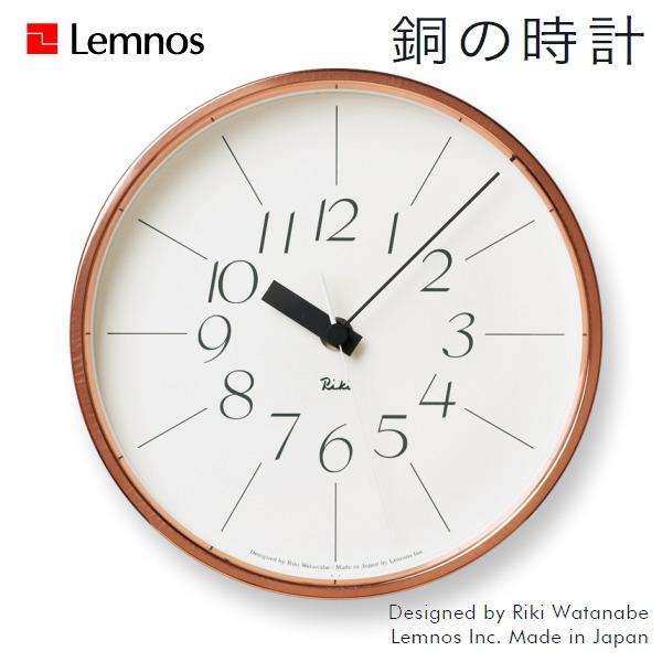 Lemnos タカタレムノス 壁掛け時計 WR11-04 RIKI CLOCK リキクロック 銅の時計 [時計 壁掛け 掛け時計 ウォールクロック おしゃれ デザイン 子供 ギフト 引っ越し 新生活 クリスマス 結婚 祝い 送料無料] 10倍 プレゼント