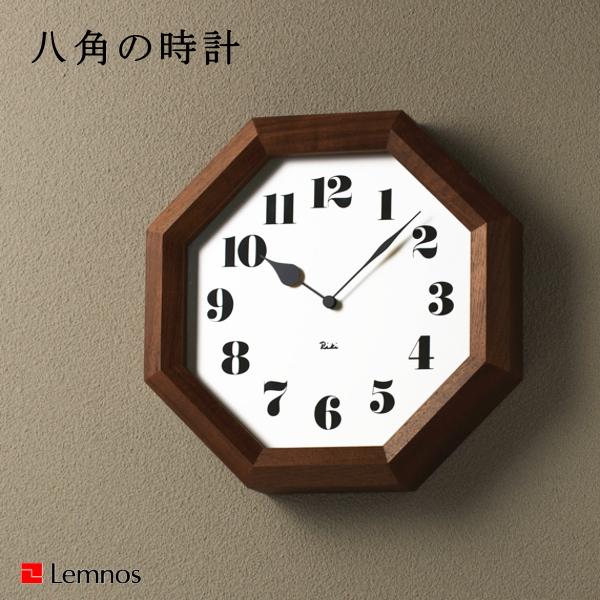 Lemnos タカタレムノス 壁掛け時計 WR11-01 八角の時計 渡辺力 リキクロック [時計 壁掛け 掛け時計 ウォールクロック おしゃれ デザイン 子供 ギフト 引っ越し 新生活 父の日 結婚 祝い 送料無料] 10倍 プレゼント