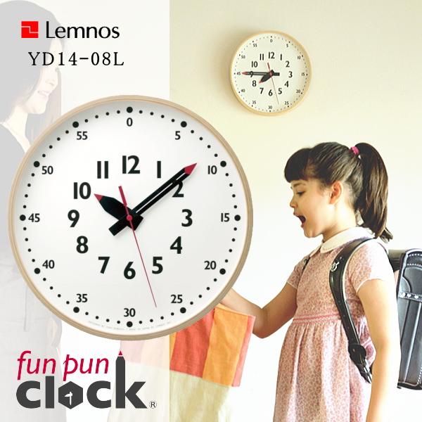 Lemnos タカタレムノス 壁掛け時計 YD14-08L fun pun clock ふんぷんくろっく Lサイズ モンテッソーリ [時計 壁掛け 掛け時計 ウォールクロック おしゃれ デザイン 子供 ギフト 引っ越し 新生活 父の日 結婚 祝い 送料無料] 10倍 プレゼント