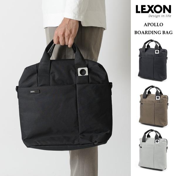 LEXON レクソン バッグ LN1620 APOLLO - BOARDING BAG ボーディングバッグ バック かばん カバン 鞄 送料無料 10倍 新生活 引っ越し プレゼント
