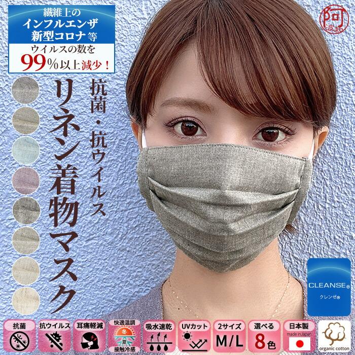 コロナ ウイルス 布 マスク
