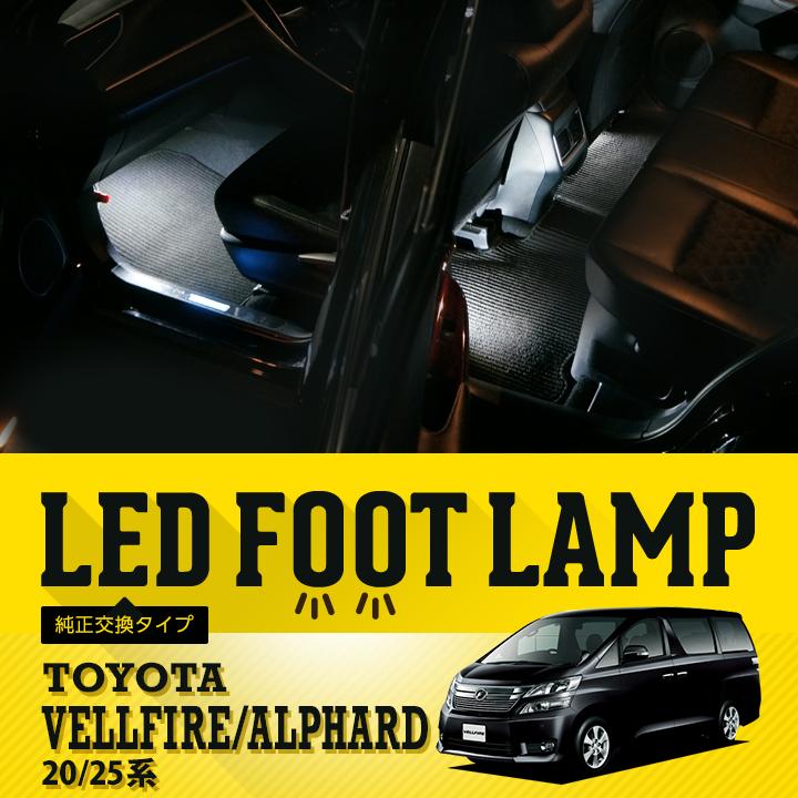 送料無料商品LEDフットランプ純正交換タイプヴェルファイア/アルファード【20/25系】専用LED純正には