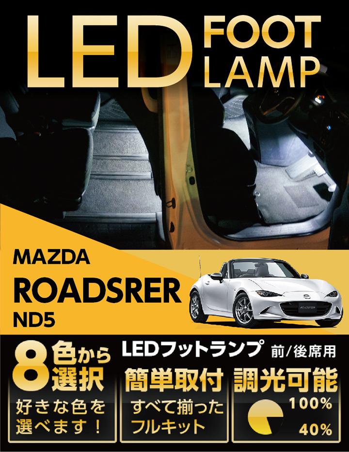 送料無料商品LEDフットランプ2個1セットマツダ ロードスター専用前席2個8色選択可 調光機能付き純正には無い明るさしっかり足元照らすフットランプキット(ST)