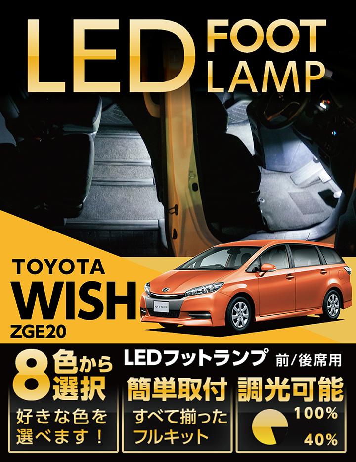 送料無料商品LEDフットランプトヨタ ウィッシュ【ZGE20】8色選択可 調光機能付き純正には無い明るさしっかり足元照らすフットランプキット(ST)