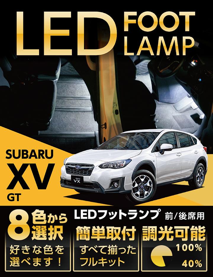 送料無料商品LEDフットランプスバル XV専用【GT】純正には無い明るさ8色選択可 調光機能付きしっかり足元照らすフットランプキット(ST)