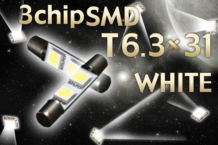 アクシスパーツ超高輝度3チップLED2個使用 選択 2個1セット T6.3型3chipSMD2連LEDバニティランプバルブ メール便発送 白色2個セット SM 限定価格セール