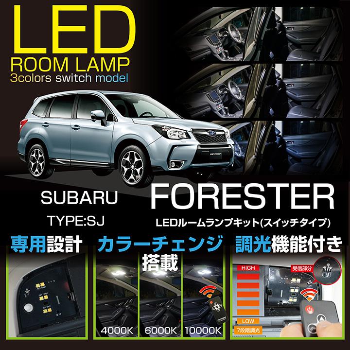 【送料無料】【新商品】スバル フォレスター【FORESTER】【型式:SJ】A型~現行対応車種専用LED基板リモコン調色/調光機能付き3色スイッチタイプ高輝度3チップLED仕様LEDルームランプ(SC)