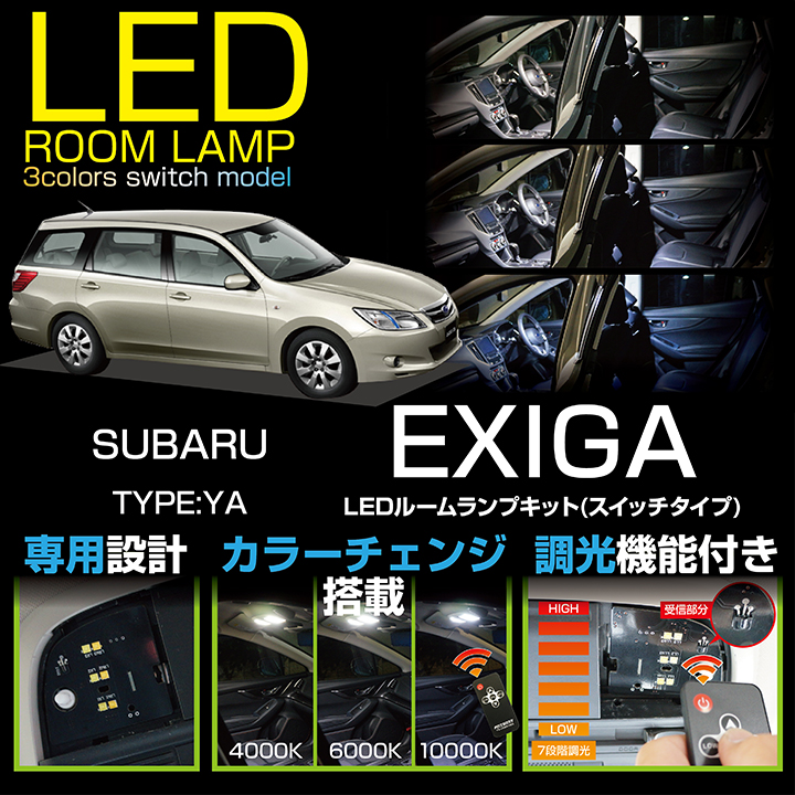 【送料無料キャンペーン】スバルエクシーガ【型式:YA#】車種専用LED基板リモコン調色/調光機能付き3色スイッチタイプ高輝度3チップLED仕様LEDルームランプ(SC)