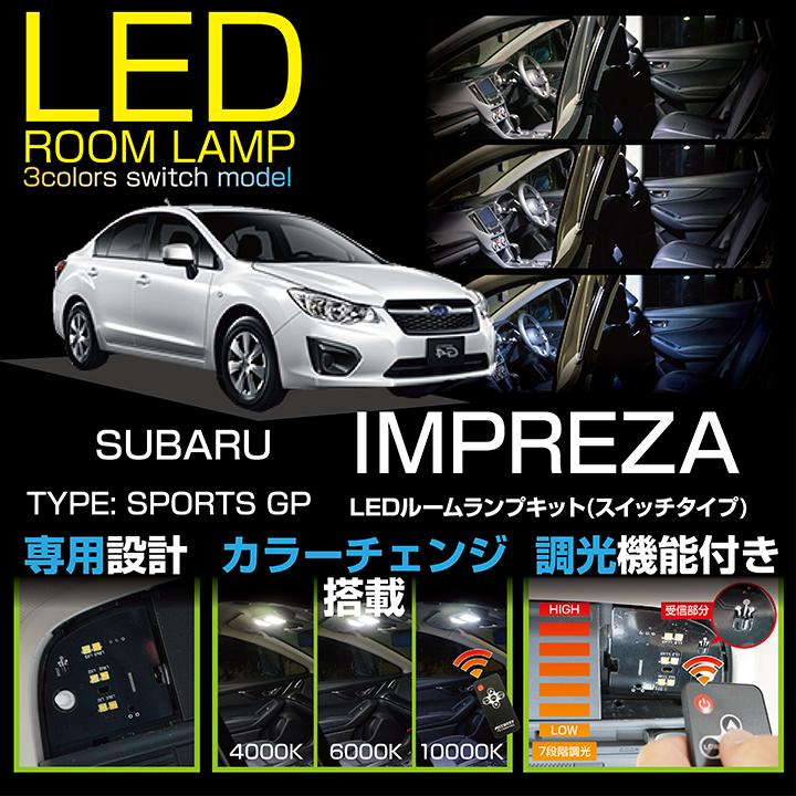 【送料無料】【新商品】スバル インプレッサスポーツ【型式:GPA/B/C/D/E型適合】車種専用LED基板リモコン調色/調光機能付き3色スイッチタイプ高輝度3チップLED仕様LEDルームランプ(SC)