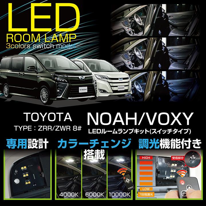 アクシスパーツ明るさと色を自由に変更可能専用基板で楽々簡単取り付け業界トップクラスの明るさリモコン調色 調光式 新作 返品交換不可 新商品 LEDルームランプトヨタ ヴォクシーノア 8#系 調光機能付き3色スイッチタイプ高輝度3チップLED仕様※LED仕様車は装着不可 SC VOXY NOAH 車種専用LED基板リモコン調色