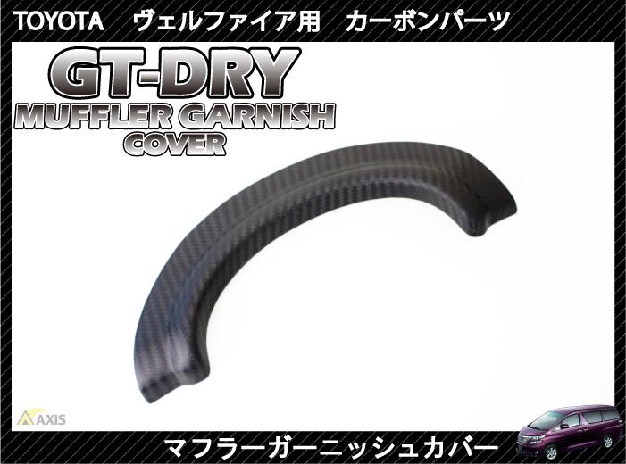 【GT-DRY】ドライカーボン使用トヨタ ヴェルファイア用マフラーガーニッシュカバー 1点セット/rj49