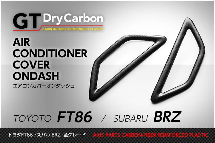【受注生産】【GT-DRY】ドライカーボン製パネルトヨタ 86【型式:ZN6】スバル BRZ【型式:ZC6】【FT86/BRZ】エアコンパネルオンダッシュ2点セット/rj129
