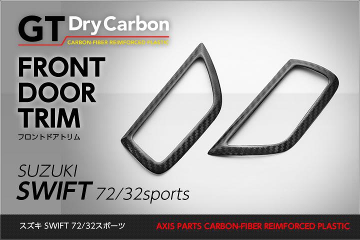 【受注生産】【GT-DRY】ドライカーボン製パネルスズキ スイフトSWIFT 【72/32スポーツ】ドアトリム2点セット/rj124※注文後納品まで約90日