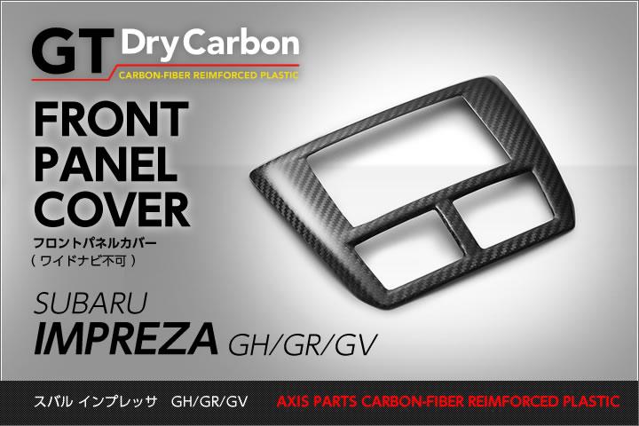 【受注生産】スバル インプレッサ用ドライカーボンフロントパネル【GH/GV/GR】ワイドナビ不可rj120※注文後納品まで約90日