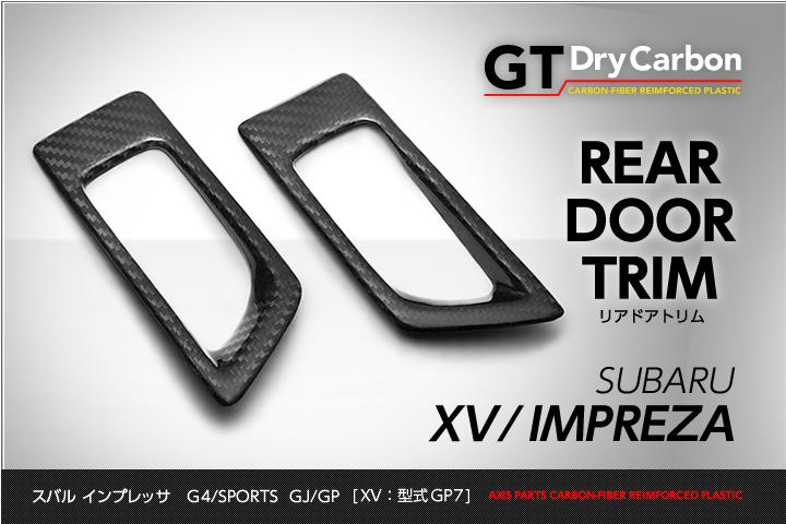 【5月末入荷予定】【GT-DRY】ドライカーボン製パネル スバル インプレッサG4/スポーツ/XV用【GP/GJ/GP7】リアドアパネル2点セット/rj133