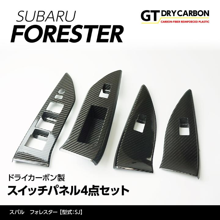 【送料無料キャンペーン】スバル フォレスター【型式:SJ】ドライカーボン製スイッチパネルカバー4点セット/st252