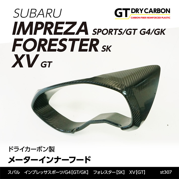 【送料無料キャンペーン】スバル インプレッサスポーツ/G4【GT/GK】XV【GT】用フォレスター【SK】ドライカーボン製メーターインナーフード1点セット/st307