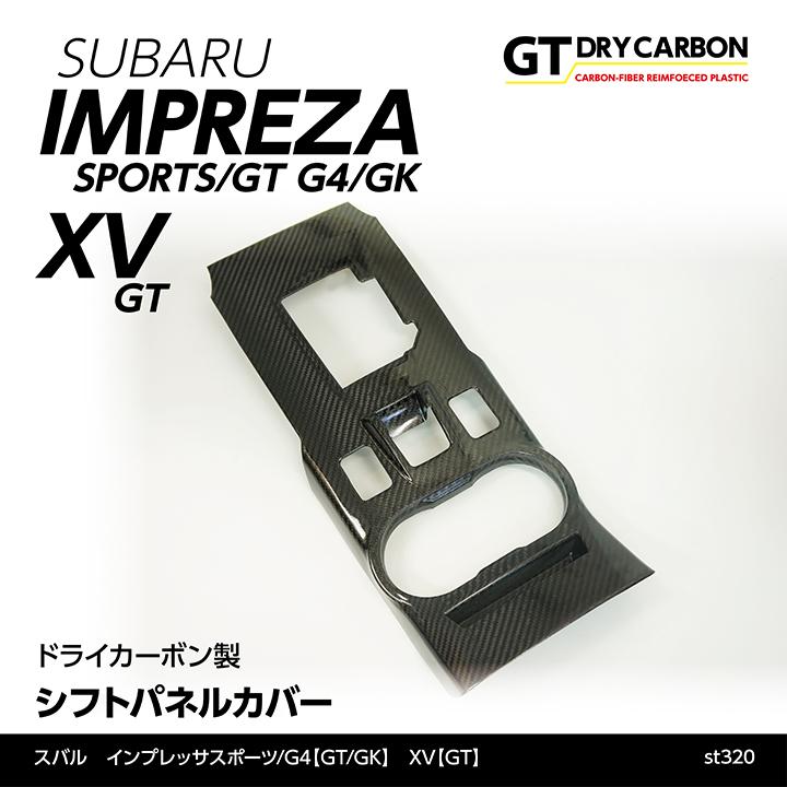 【5月末入荷予定】スバル インプレッサスポーツ/G4【GT/GK】XV【GT】専用ドライカーボン製シフトパネルカバー/st320