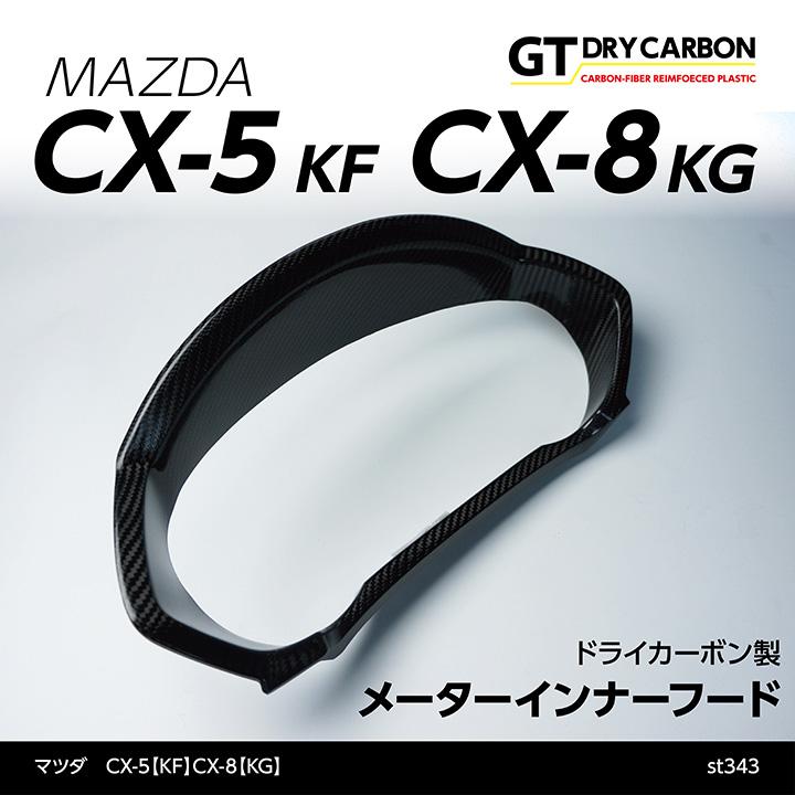 アクシスパーツ本物ドライカーボンパーツ高級感UP間違いなしです完全弊社オリジナル商品 【12月末入荷予定】マツダ CX-5【KF】CX-8【KG】専用 ドライカーボン製メーターインナーフード/st343