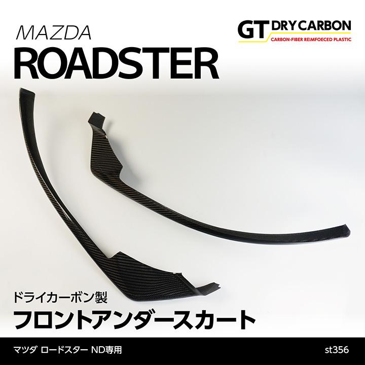 【送料無料キャンペーン】マツダ ロードスター【ND】専用ドライカーボン製フロントアンダースカート2点セット/st356