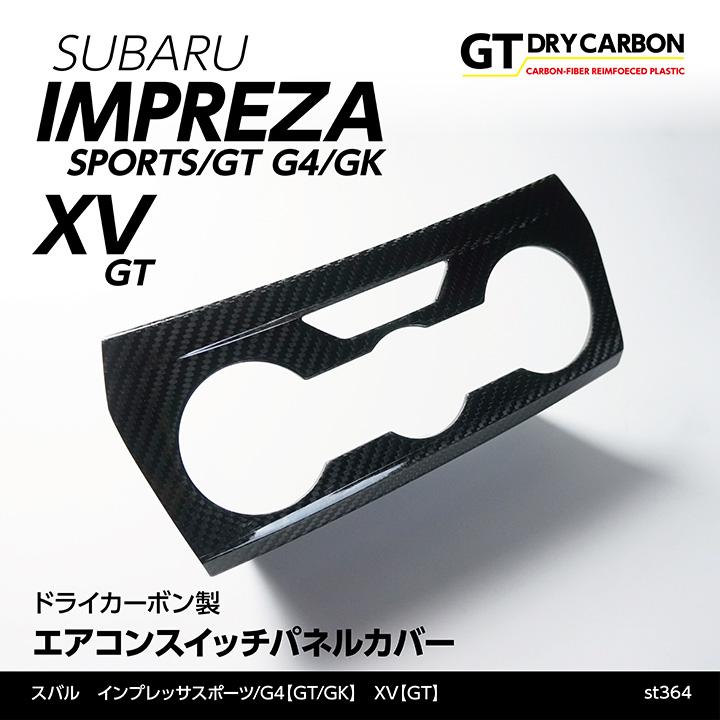 【送料無料キャンペーン】スバル インプレッサスポーツ/G4【GT/GK】XV【GT】専用ドライカーボン製エアコンスイッチパネルカバー/st364