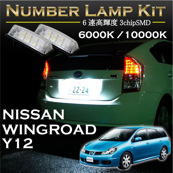 日産 ウイングロード Y12系専用LEDナンバー灯ユニット2個1セット3色選択可 高輝度3チップLED(SC)