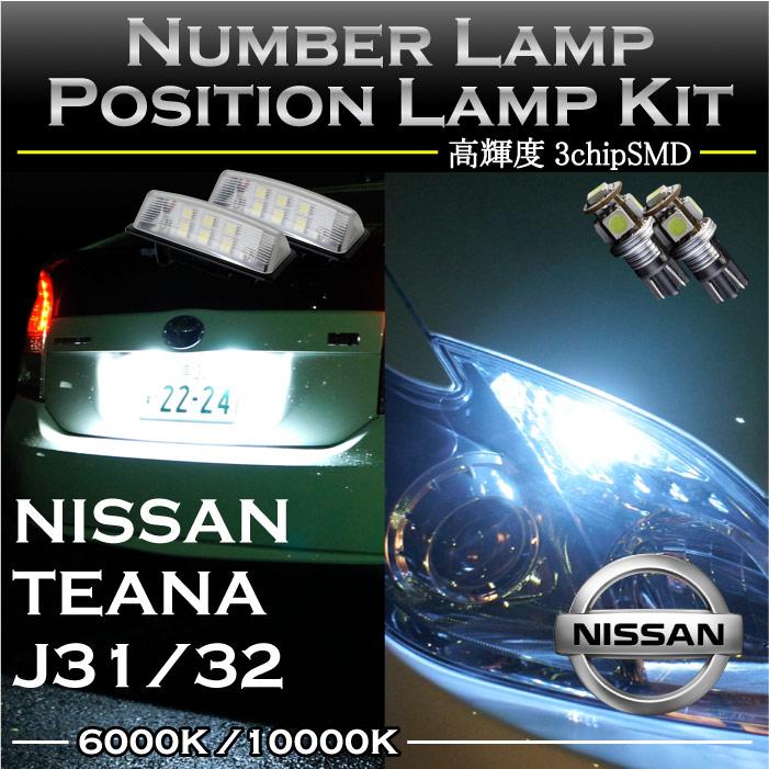 日産 ティアナ J31/32系専用LEDナンバー灯ユニット&ポジションランプキット 2個1セット3色選択可 高輝度3チップLED(SC)