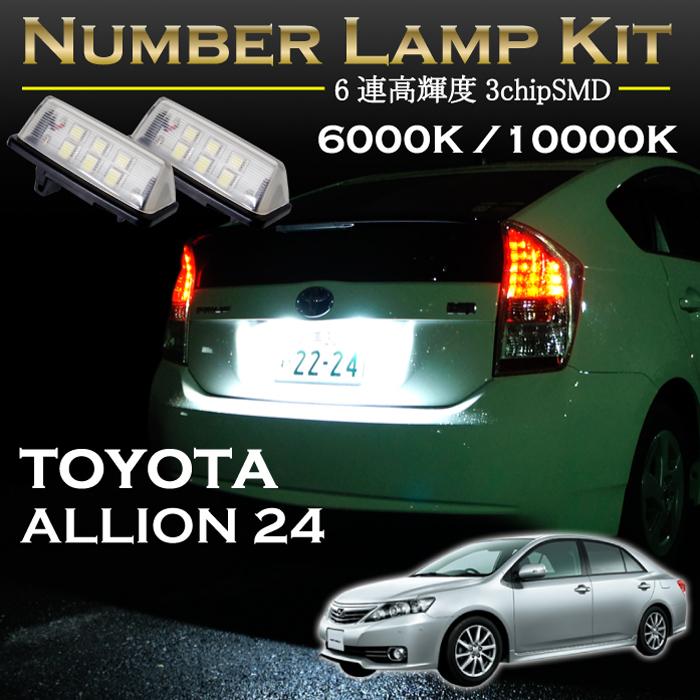 トヨタ アリオン24系専用LEDナンバー灯ユニット2個1セット3色選択可 高輝度3チップLED(SC)