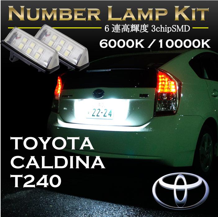 トヨタ カルディナ24系専用LEDナンバー灯ユニット2個1セット3色選択可 高輝度3チップLED(SC)