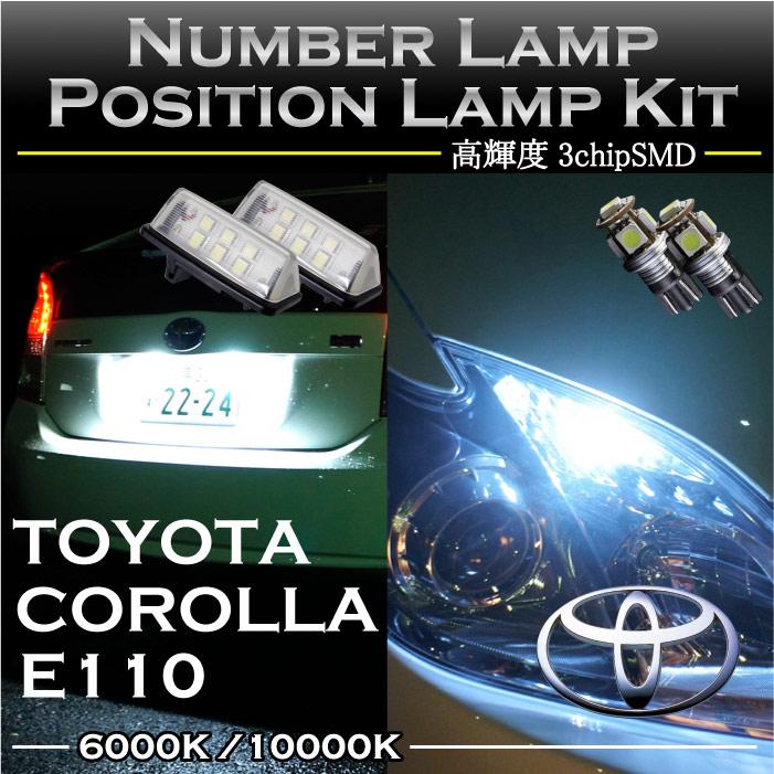 トヨタ カローラ110系専用LEDナンバー灯ユニット&ポジションランプキット 2個1セット3色選択可 高輝度3チップLED(SC)