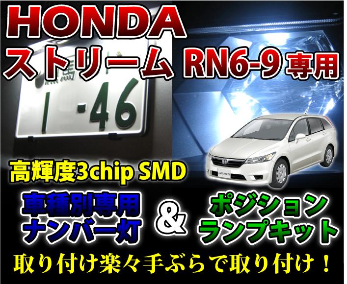 3色選択可 高輝度3チップLED ホンダ ストリームRN6-9用ナンバー灯&ポジションランプキット【メール便発送】(SM)