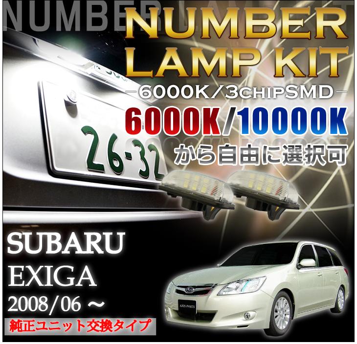 3色選択可 高輝度3チップLED ユニット交換スバル エクシーガ専用ナンバー灯2個1セット(SC)