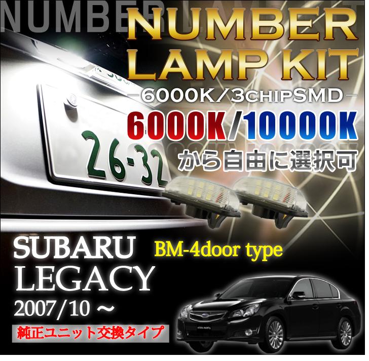 3色選択可 高輝度3チップLED ユニット交換スバル レガシィーB4【BM型】専用ナンバー灯2個1セット(SC)