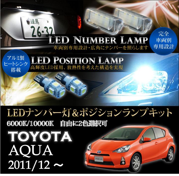 トヨタ アクア【AQUA】専用LEDナンバー灯ユニット&ポジションランプキット 2個1セット3色選択可 高輝度3チップLED(SC)