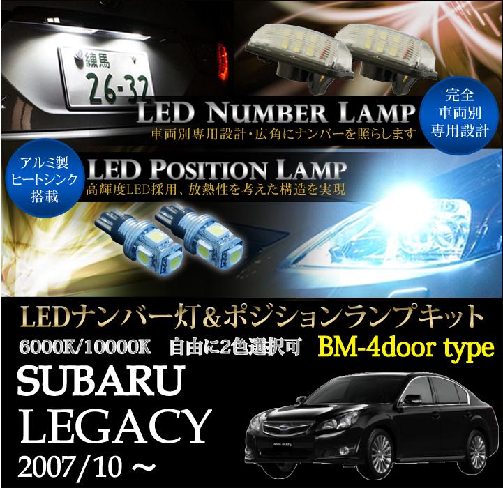 スバル レガシィー4ドア【BM型】専用LEDナンバー灯ユニット&ポジションランプキット 2個1セット3色選択可 高輝度3チップLED(SC)