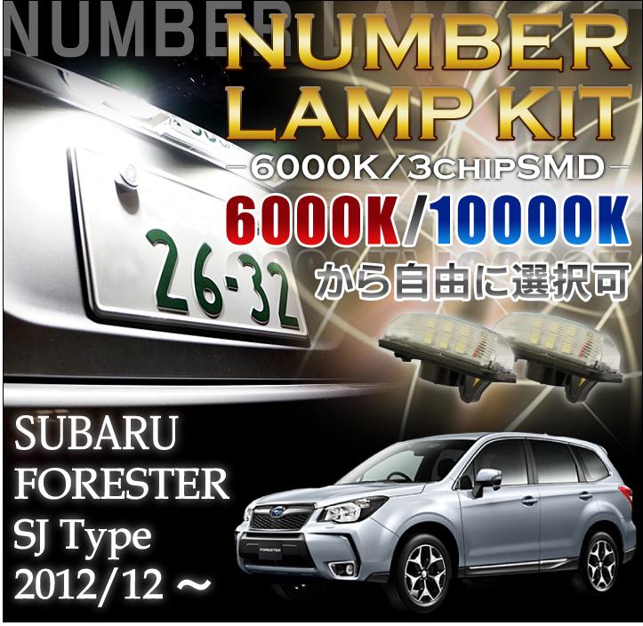 3色選択可 高輝度3チップLEDユニット交換スバル新型フォレスター【SJ型】専用ナンバー灯2個1セット(SC)