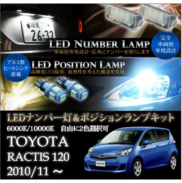 トヨタ ラクティス【RACTIS 120系】専用LEDナンバー灯ユニット&ポジションランプキット 2個1セット3色選択可 高輝度3チップLED(SC)