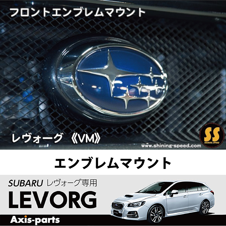 【VM】レヴォーグ エンブレムマウント【LEVORG 型式:VM型】【SHINING SPEED商品】※注文後納品まで10~20日(AT)