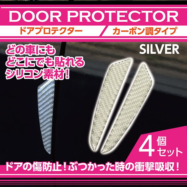 アクシスパーツどの車にもどこにでも貼れるシリコン素材ドアの傷防止 ぶつかったときの衝撃吸収 カーボンタイプ シルバードアプロテクター4点セット 上等 即納 SM 時間指定不可 メール便発送 どの車にもどこにでも貼れるシリコン素材
