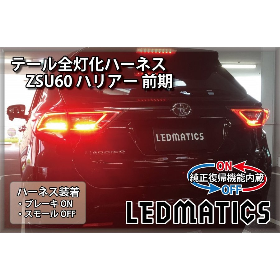 【LEDMATICS商品】【純正復帰機能付き】ZSU60 ハリアー 前期 1型 LED テール全灯化ハーネス(AT)