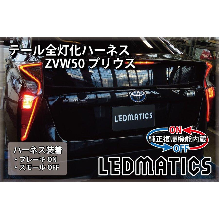 アクシスパーツ純正復帰機能内蔵 テール全灯化ハーネス LEDMATICS商品 純正復帰機能付き 卸直営 ZVW50 ZVW51 ZVW55 送料無料 LED AT 50系 プリウス