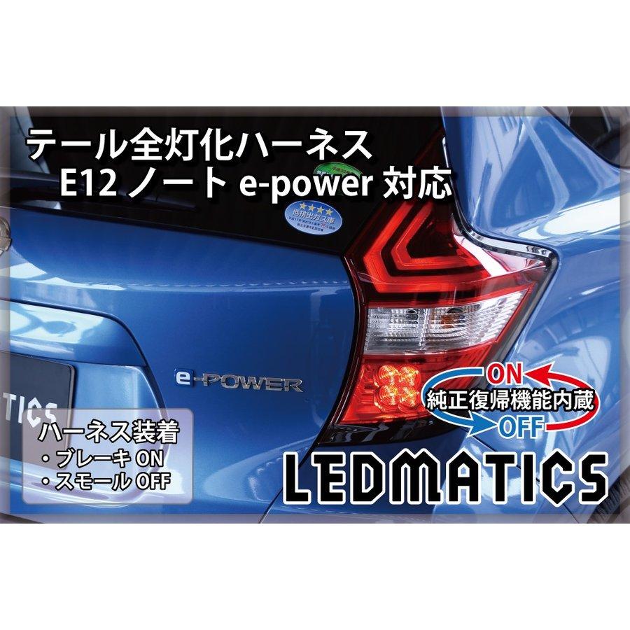 【LEDMATICS商品】【純正復帰機能付き】E12 ノート 後期 e-power対応 LED テール全灯化ハーネス(AT)