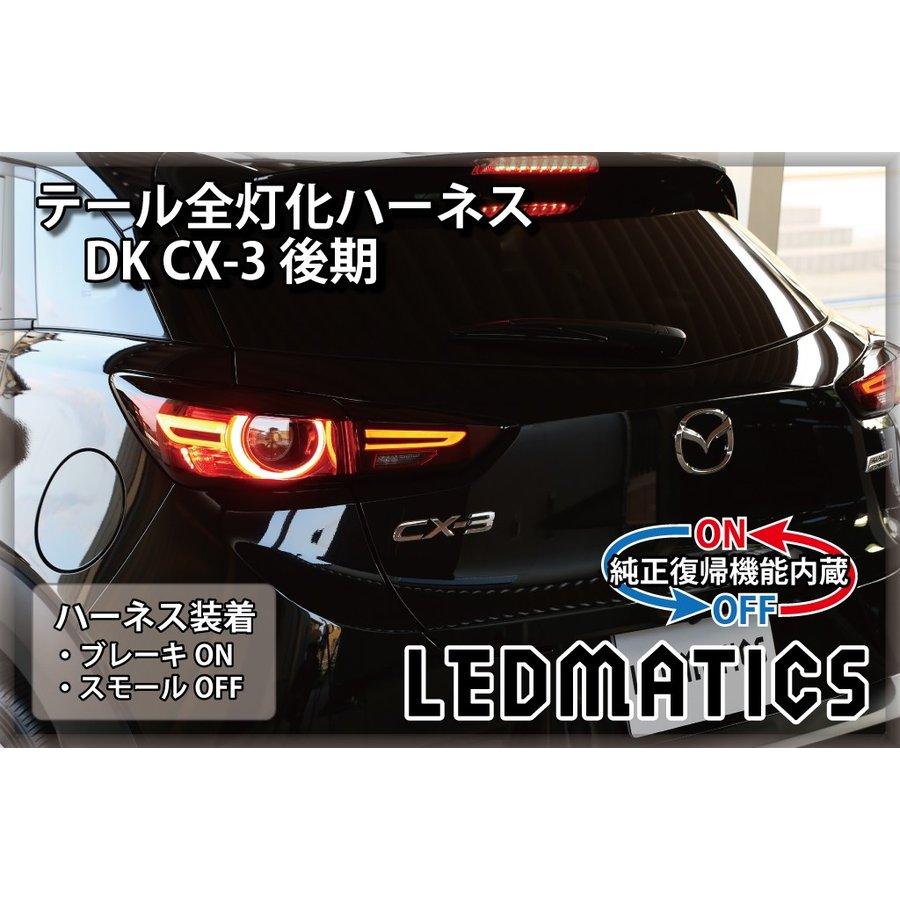 年末年始大決算 アクシスパーツ純正復帰機能内蔵 おすすめ特集 テール全灯化ハーネス LEDMATICS商品 純正復帰機能付き DK CX-3 後期 AT LED
