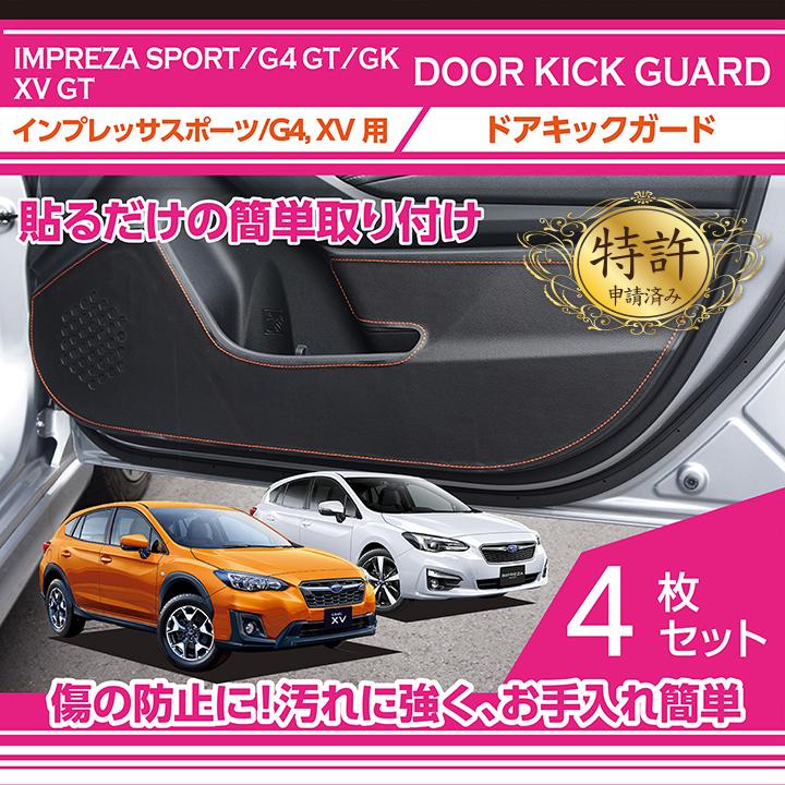 ドアキックガード4点セット【新商品】スバル インプレッサスポーツ/G4【GT/GK】XV【GT】ドアをキズ・汚れからガード貼るだけの簡単取付(ST)