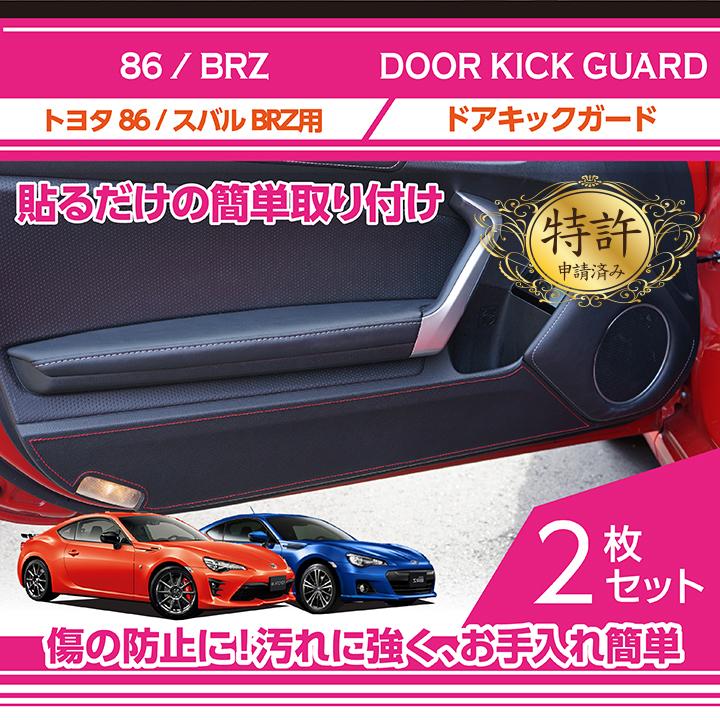 ドアキックガード 2点セットトヨタ 86【型式:ZN6】スバル BRZ【型式:ZC6】【FT86/BRZ】ドアをキズ・汚れからガード貼るだけの簡単取付<BR>(ST)