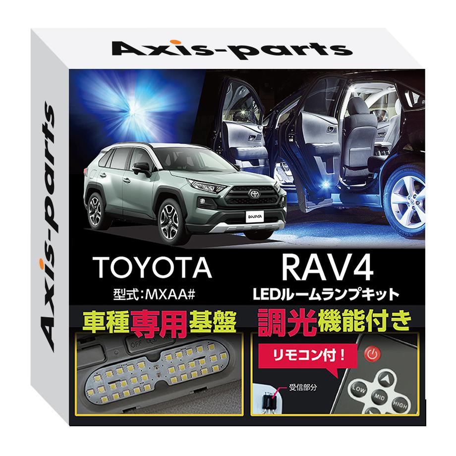 トヨタ RAV4【50系】【#52/54】2019年4月(平成31年4月)~LEDルームランプキット【車種専用LED基板リモコン式調光機能付き3色選択可高輝度3チップLED仕様(SC)