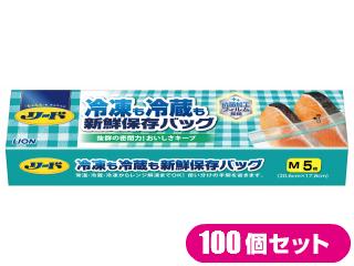ライオンリード冷凍も冷蔵も新鮮保存バッグM5枚【ギフト包装不可】【のし対応不可】まとめ買い100個セット