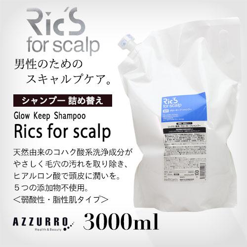 日本ケミコス リックス 薬用 グローキープ シャンプー 3000ml 詰め替え